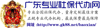 广东专业社保代办网