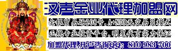 香港汉声金业集团有限公司